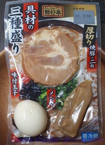 具材の三種盛り(麺好亭)