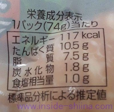 具材の三種盛り(麺好亭) カロリー 糖質
