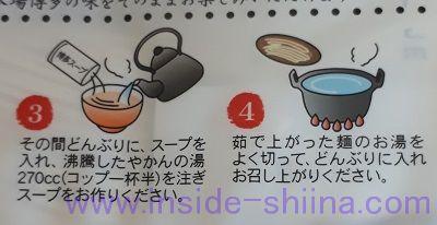 博多とんこつラーメン 作り方2