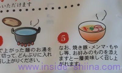 博多とんこつラーメン 作り方3