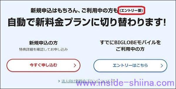 【2021年2月】BIGLOBEモバイルの新料金プラン!既存ユーザーはエントリーが必要!