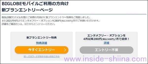 【2021年2月】BIGLOBEモバイルの新料金プラン!既存ユーザーもキャンペーン利用可能!