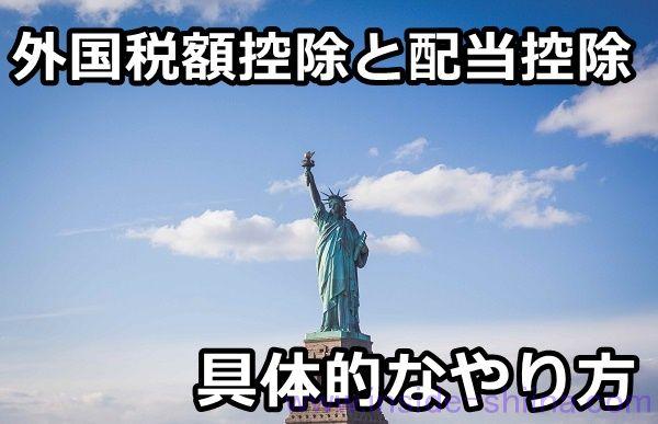 【確定申告】外国税額控除と配当控除のやり方、書き方!【e-Taxの入力方法】