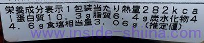 太巻(3カン) カロリー 糖質