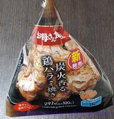炭火香る鶏ハラミ焼き(ファミマ)