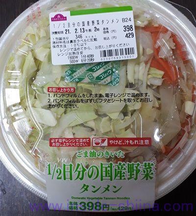 ごま油のきいた1/2日分の国産野菜タンメン(ミニストップ)