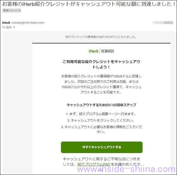 iHerb 紹介クレジットのキャッシュアウト可能メール