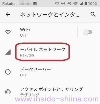 楽天モバイルのデータ利用量を1GB以下に制限する方法2