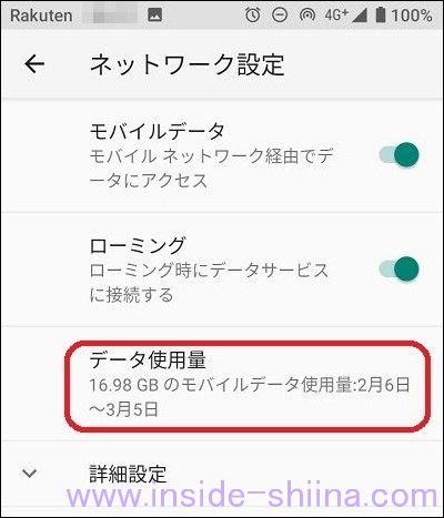 楽天モバイルのデータ利用量を1GB以下に制限する方法3
