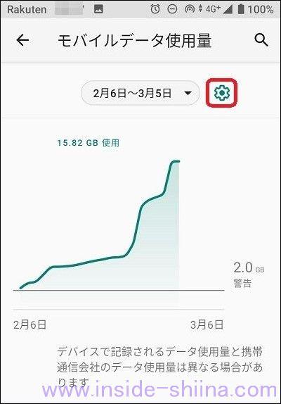 楽天モバイルのデータ利用量を1GB以下に制限する方法4