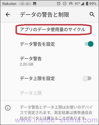 楽天モバイルのデータ利用量を1GB以下に制限する方法5