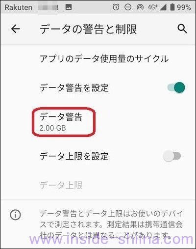 楽天モバイルのデータ利用量を1GB以下に制限する方法7