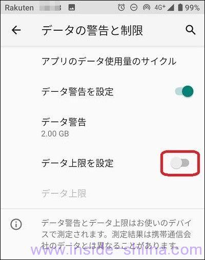 楽天モバイルのデータ利用量を1GB以下に制限する方法9