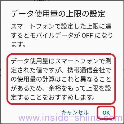 楽天モバイルのデータ利用量を1GB以下に制限する方法10