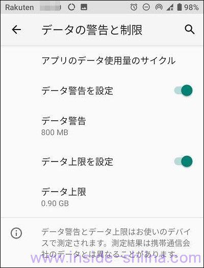 楽天モバイルのデータ利用量を1GB以下に制限する方法13