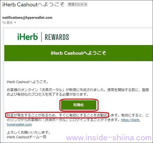 iHerb 紹介クレジット換金方法4