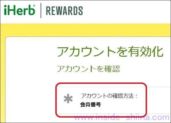 iHerb 紹介クレジット換金方法5