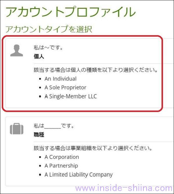 iHerb 紹介クレジット換金方法7