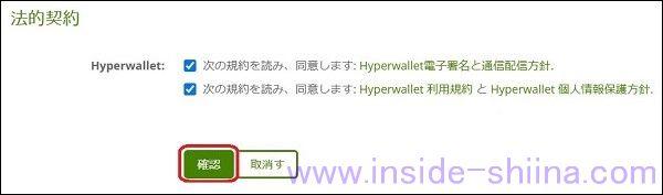 iHerb 紹介クレジット換金方法11