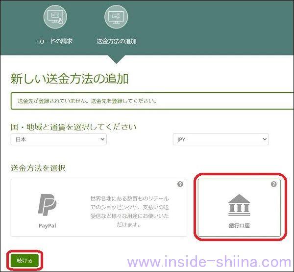 iHerb 紹介クレジット換金方法13