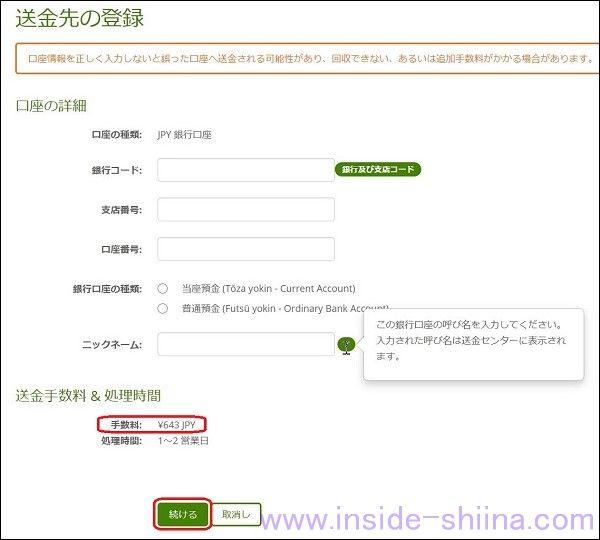 iHerb 紹介クレジット換金方法14