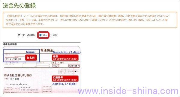 iHerb 紹介クレジット換金方法17
