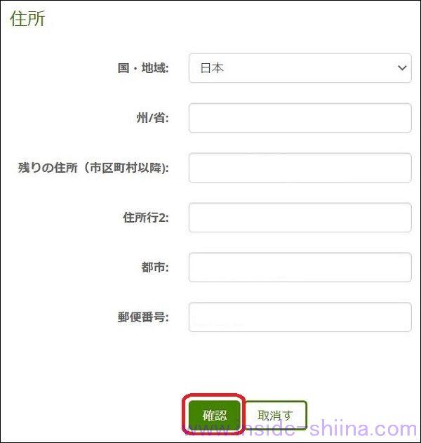 iHerb 紹介クレジット換金方法19