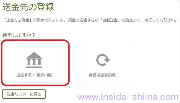 iHerb 紹介クレジット換金方法21
