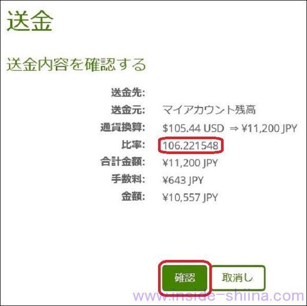 iHerb 紹介クレジット換金方法23