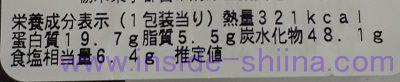 富山風ブラックラーメン(ミニストップ) カロリー 糖質