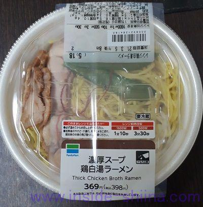 鶏白湯ラーメン(ファミマ)