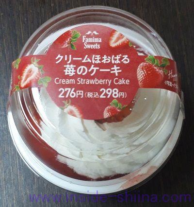 クリームほおばる苺のケーキ(ファミマ)