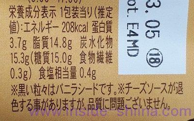 チーズテリーヌ(ファミマ) カロリー 糖質