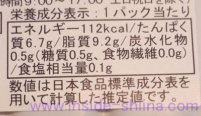銀だらの西京焼き(ファミマ) カロリー 糖質