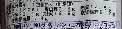 海老とブロッコリーのサラダサンド(ファミマ) カロリー 糖質