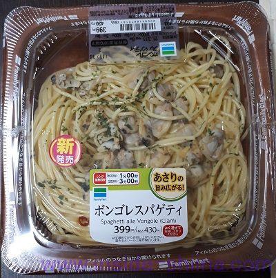 ボンゴレスパゲティ(ファミマ)