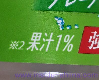 サントリー天然水スパークリング 贅沢しぼり グレープフルーツは果汁1.2%