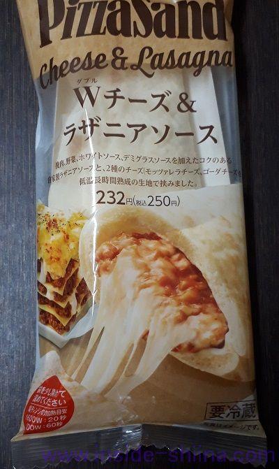 ピザサンドWチーズ&ラザニアソース(ファミマ)