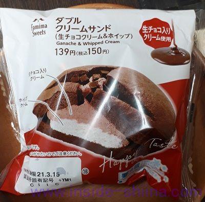 ダブルクリームサンド(生チョコクリーム&ホイップ)(ファミマ)