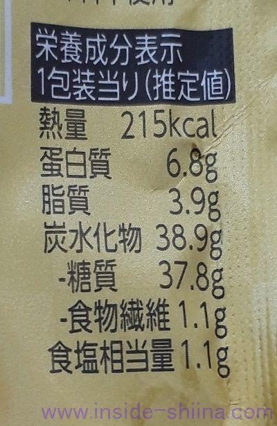 大きな鮭はらみおにぎり(ファミマ) カロリー 糖質