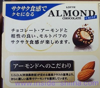 ロッテのアーモンドチョコレート クリスプとは!