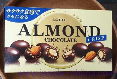 ロッテ アーモンドチョコレート クリスプは何粒入り?1粒のカロリー、糖質は!