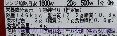 牛ハツ七味唐辛子焼き(ファミマ) カロリー 糖質