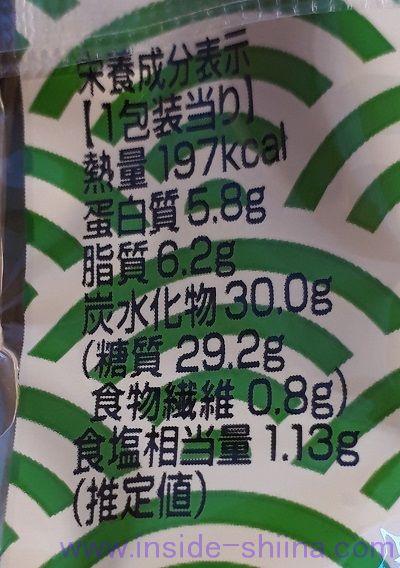 いなり寿司わさび(ローソン) カロリー 糖質