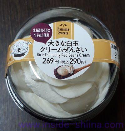 大きな白玉クリームぜんざい(ファミマ)