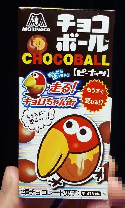 チョコボールの歴史にカロリー、糖質、賞味期限は!【チョコボールの中身も!】
