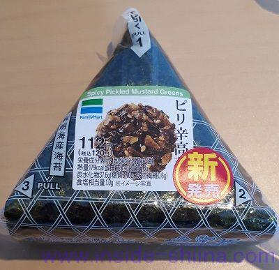 ピリ辛高菜おにぎり(ファミマ)