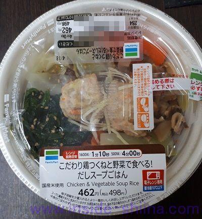 こだわり鶏つくねと野菜で食べる!だしスープごはん(ファミマ)