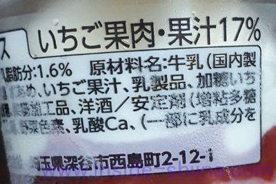 たべる牧場いちご いちご果汁17%