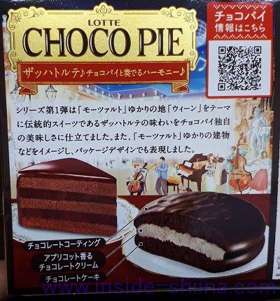 ロッテのチョコパイ ザッハトルテとは!